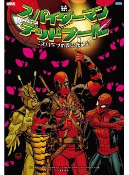 続 スパイダーマン/デッドプール Vol,4(仮)