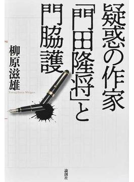 疑惑の作家「門田隆将」と門脇護