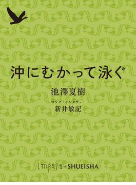 沖にむかって泳ぐ 池澤夏樹ロング・インタヴュー(集英社単行本)