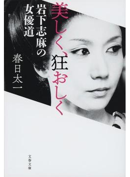美しく、狂おしく 岩下志麻の女優道(文春文庫)