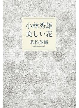 小林秀雄 美しい花(文春文庫)