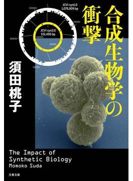 合成生物学の衝撃(文春文庫)