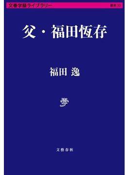 父・福田恆存(文春学藝ライブラリー)