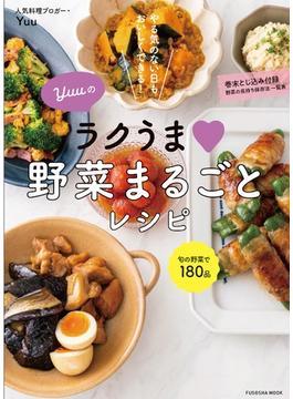 Yuuのラクうま♥野菜まるごとレシピ やる気のない日もおいしくできる!(扶桑社MOOK)