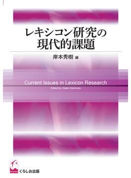 レキシコン研究の現代的課題