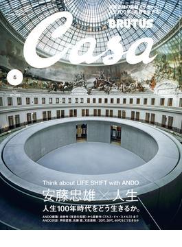 Casa BRUTUS (カーサ・ブルータス) 2021年 5月号 [安藤忠雄×人生 人生100年時代をどう生きるか。](Casa BRUTUS)