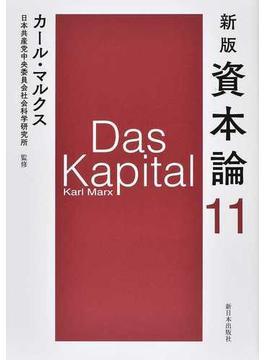 資本論 新版 11 第三巻第四分冊