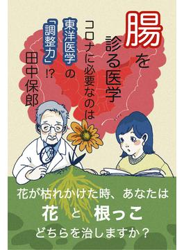 腸を診る医学 コロナに必要なのは東洋医学の「調整力」!?