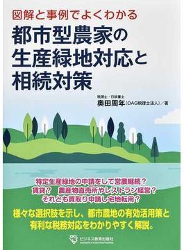 図解と事例でよくわかる都市型農家の生産緑地対応と相続対策