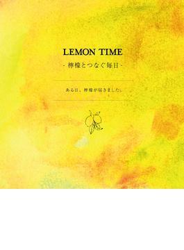 LEMON TIME -檸檬とつなぐ毎日-