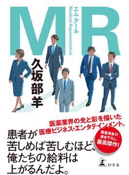 【期間限定価格】MR(幻冬舎単行本)