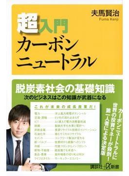 超入門カーボンニュートラル(講談社+α新書)