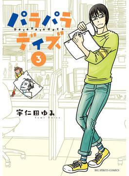 パラパラデイズ 3 (ビッグ コミックス)(ビッグコミックス)