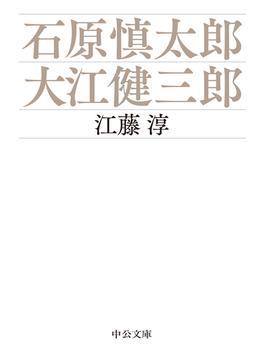 石原慎太郎・大江健三郎(中公文庫)