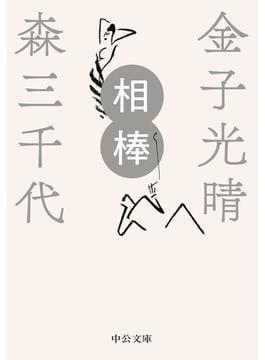 相棒(中公文庫)