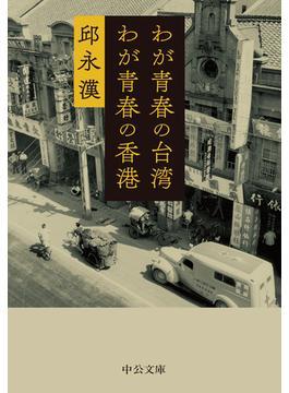 わが青春の台湾 わが青春の香港(中公文庫)