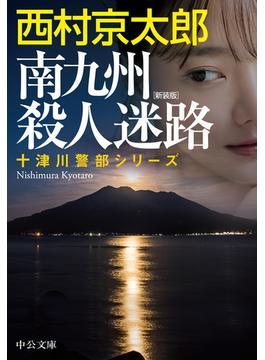 南九州殺人迷路 改版 新装版(中公文庫)