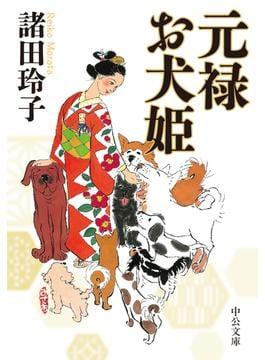 元禄お犬姫(中公文庫)