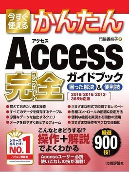今すぐ使えるかんたん Access完全ガイドブック 困った解決&便利技 [2019/2016/2013/365対応版]