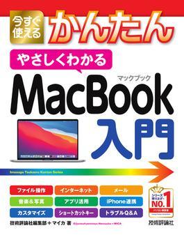 今すぐ使えるかんたん やさしくわかる MacBook入門