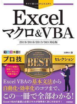今すぐ使えるかんたんEx Excelマクロ&VBA プロ技BESTセレクション[2019/2016/2013/365対応版]
