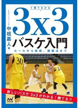 1冊でわかる3x3バスケ入門 ルールから戦術、練習法まで