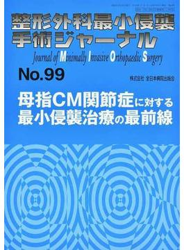 母指CM関節症に対する最小侵襲治療の最前線 99(5月号)