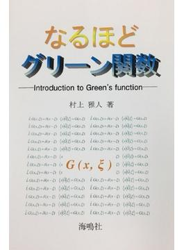 なるほどグリーン関数