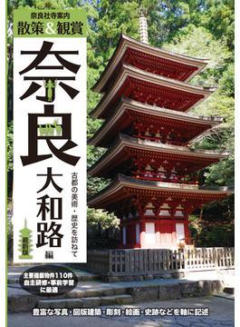 奈良社寺案内 散策&観賞奈良大和路編 古都の美術・歴史を訪ねて 2021最新版