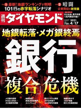 週刊ダイヤモンド  21年4月17日号(週刊ダイヤモンド)