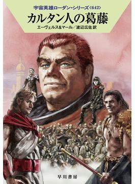 カルタン人の葛藤(ハヤカワ文庫 SF)
