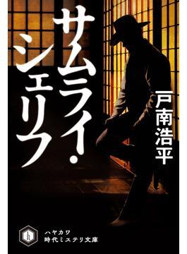 サムライ・シェリフ(ハヤカワ文庫 JA)