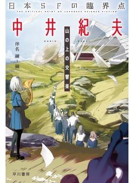 日本SFの臨界点[中井紀夫篇] 山の上の交響楽(ハヤカワ文庫 JA)