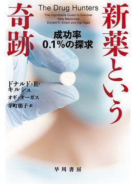 新薬という奇跡 成功率0.1%の探求(ハヤカワ文庫 NF)