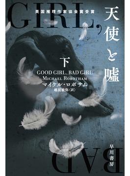 天使と嘘 下(ハヤカワ・ミステリ文庫)