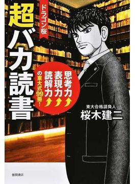 ドラゴン桜超バカ読書 思考力↑表現力↑読解力↑の東大式99冊!