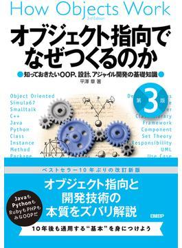 オブジェクト指向でなぜつくるのか 知っておきたいOOP、設計、アジャイル開発の基礎知識 第3版