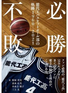 必勝不敗 能代工バスケットボール部の軌跡1960−2021