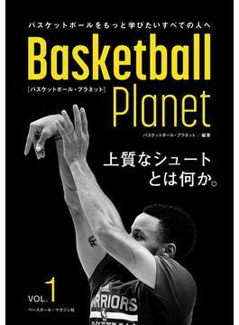 Basketball Planet バスケットボールをもっと学びたいすべての人へ VOL.1 上質なシュートとは何か。