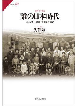 誰の日本時代 ジェンダー・階層・帝国の台湾史