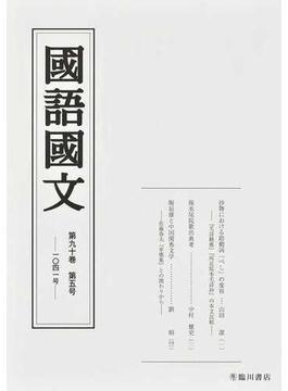 国語国文 第90巻第5号