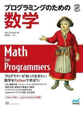 プログラミングのための数学 プログラマーが知っておきたい数学をPythonで学ぼう!