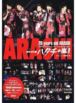 ハタチの嵐! ARASHI Anniversary Tour 5×20 Photo Report ポケット版