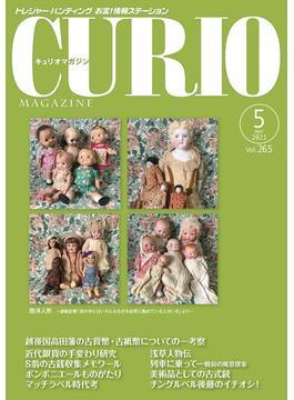 キュリオマガジン 265号(2021年5月号)