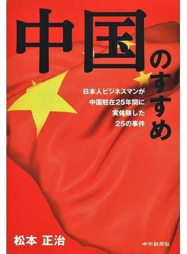 中国のすすめ 日本人ビジネスマンが中国駐在25年間に実体験した25の事件