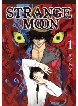 STRANGE MOON 1 (バンブーコミックス)
