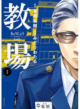 教場 1 (ビッグ コミックス)(ビッグコミックス)