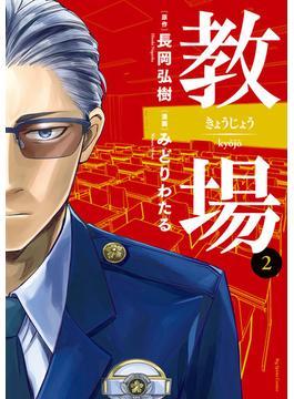 教場 2 (ビッグ コミックス)(ビッグコミックス)