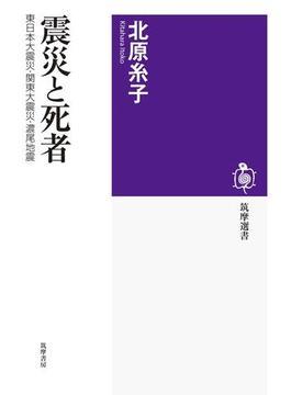 震災と死者 ――東日本大震災・関東大震災・濃尾地震(筑摩選書)