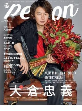 TVガイドperson vol.105(TOKYO NEWS MOOK)